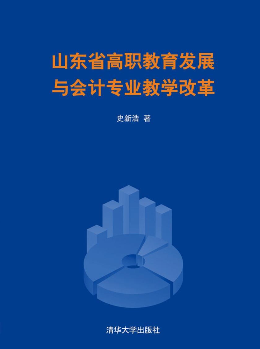 山东省高职教育发展与会计专业教学改革