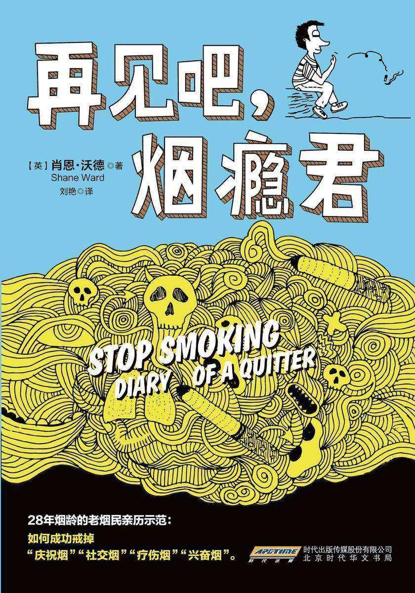 再见吧,烟瘾君