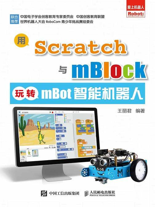 用Scratch与mBlock玩转mBot智能机器人(爱上机器人)
