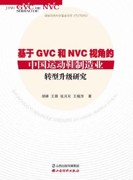 基于GVC和NVC视角的中国运动鞋制造业转型升级研究