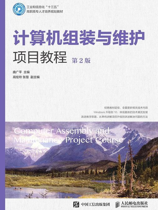 计算机组装与维护项目教程(第2版)