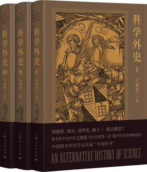 科学外史(三册全)