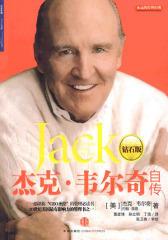 杰克·韦尔奇自传(钻石版)(试读本)
