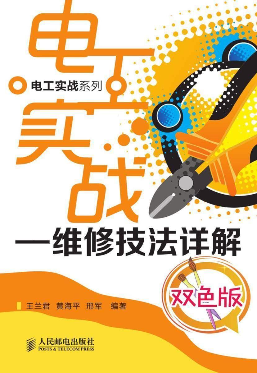 电工实战:维修技法详解(双色版)(仅适用PC阅读)
