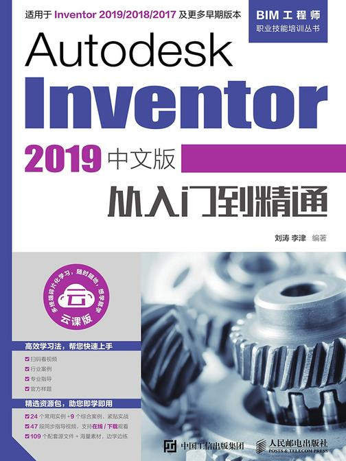 Autodesk Inventor 2019中文版从入门到精通