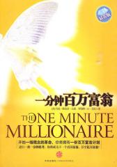 一分钟百万富翁(钻石版,开始一场观念的革命,你将拥有一份百万富翁计划)(试读本)