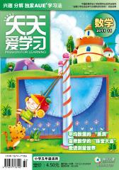 《天天爱学习》五年级数学 月刊 2011年第11期(电子杂志)(仅适用PC阅读)