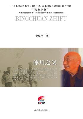 冰川之父:施雅风传(仅适用PC阅读)