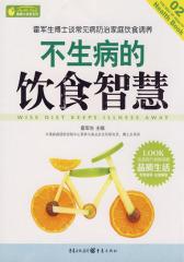 健康大讲堂——不生病的饮食智慧(试读本)