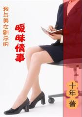 时尚女魔头:办公室情事(3)