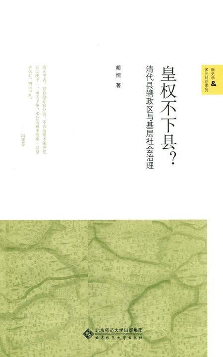 皇权不下县?——清代县辖政区与基层社会治理