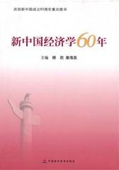 新中国经济学60年