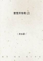 曹雪芹传奇(2)
