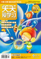 《天天爱学习》三年级数学 月刊 2011年第12期(电子杂志)(仅适用PC阅读)