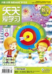 《天天爱学习》四年级数学 月刊 2011年第12期(电子杂志)(仅适用PC阅读)