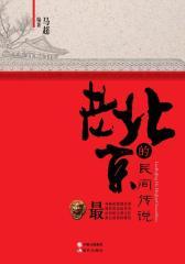 老北京民间传说