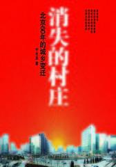 消失的村庄——北京60年的城乡变迁