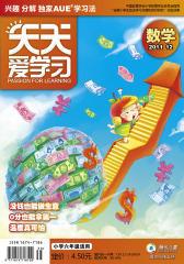 《天天爱学习》六年级数学 月刊 2011年第12期(电子杂志)(仅适用PC阅读)