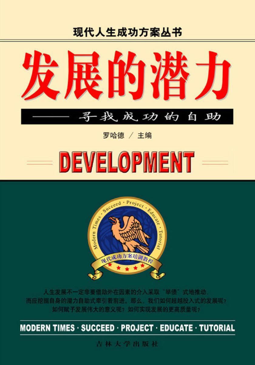 发展的潜力——寻找成功的自助