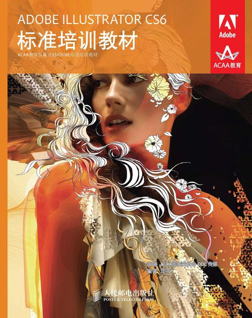 ADOBE ILLUSTRATOR CS6标准培训教材