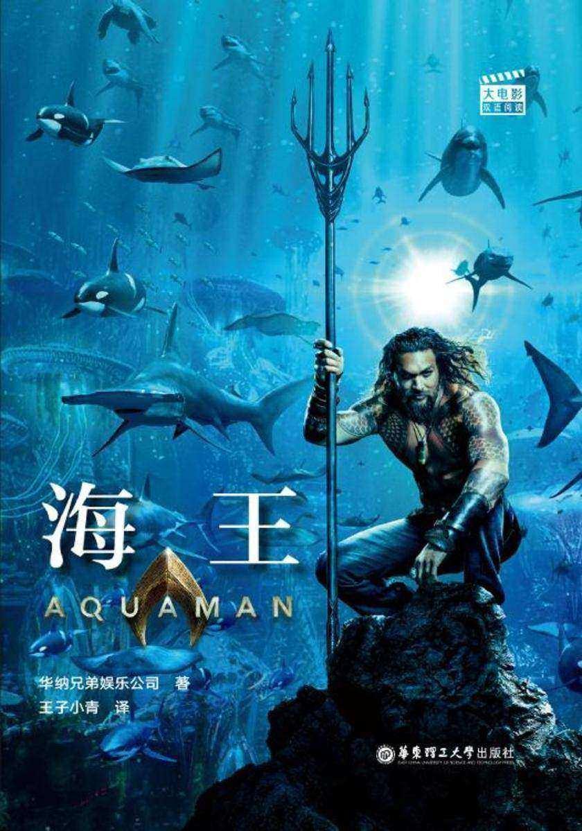 大电影双语阅读.海王 Aquaman