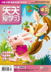 《天天爱学习》一年级语文 月刊 2011年第11期(电子杂志)(仅适用PC阅读)