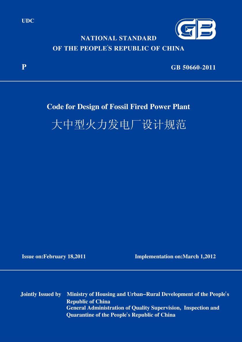 GB50660-2011大中型火力发电厂设计规范(英文版)