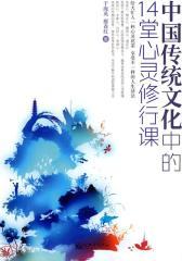 中国传统文化中的14堂心灵修行课