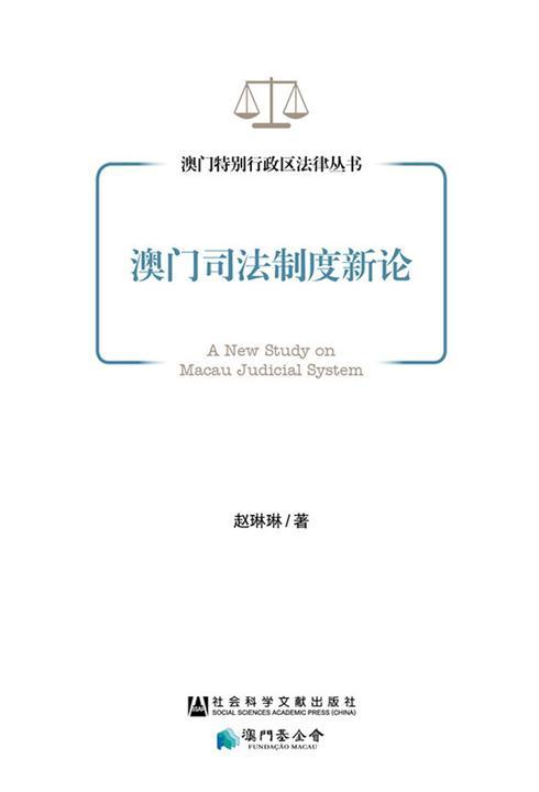 澳门司法制度新论(澳门特别行政区法律丛书)