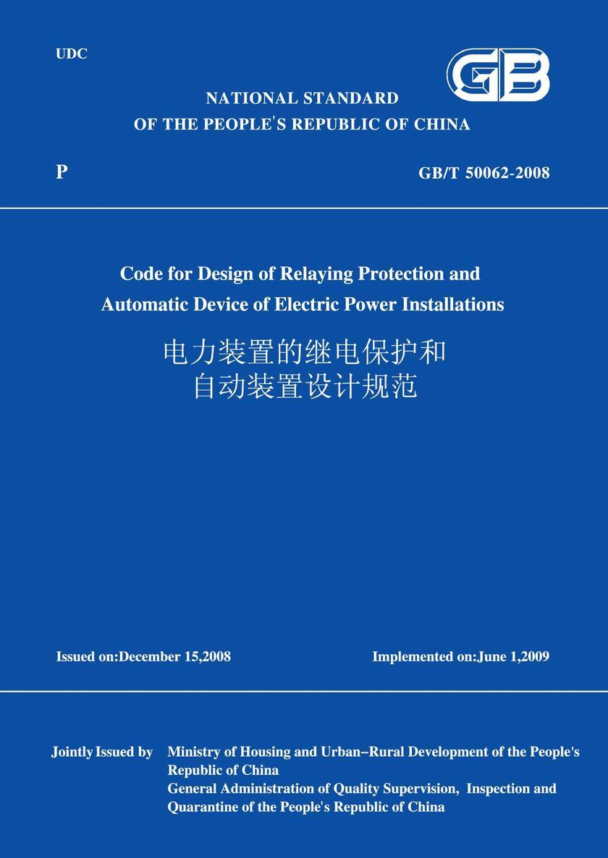 GB/T50062-2008电力装置的继电保护和自动装置设计规范(英文版)