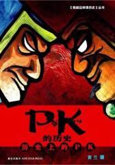 PK的历史:历史上的PK