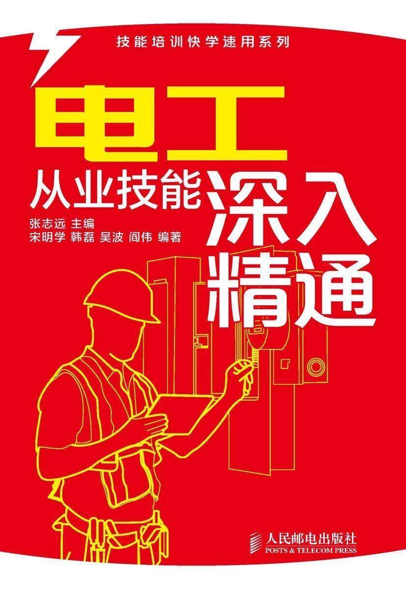 电工从业技能深入精通