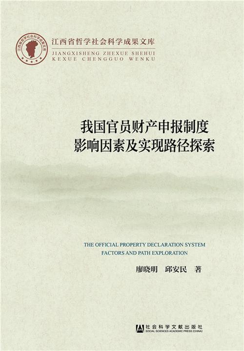 我国官员财产申报制度影响因素及实现路径探索(江西省哲学社会科学成果文库)