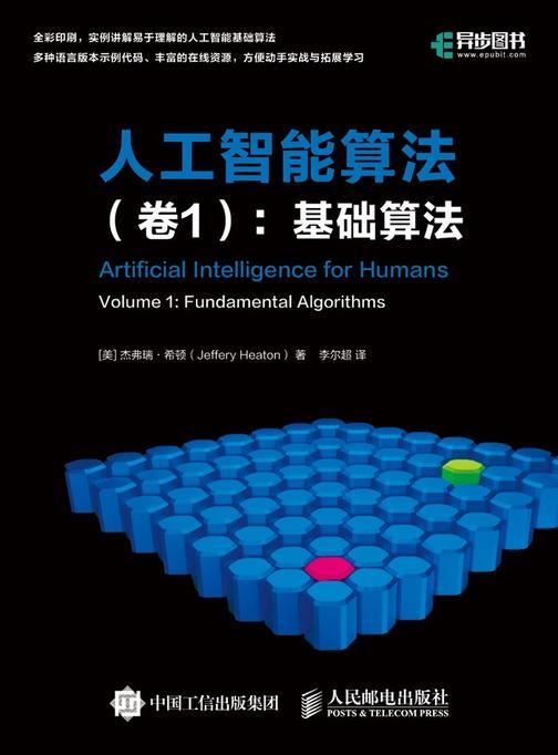 人工智能算法(卷1):基础算法