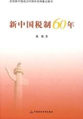 新中国税制60年