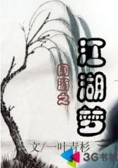 网游之江湖梦--第2部