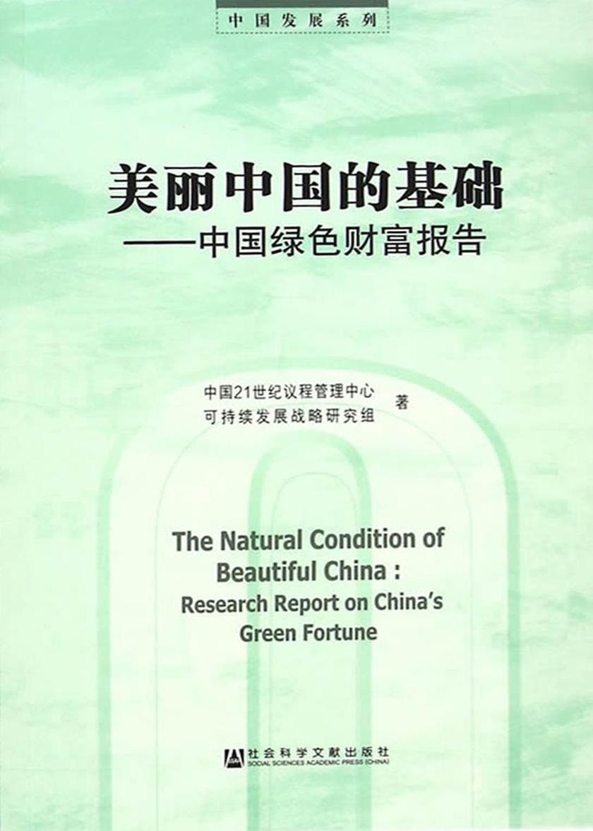美丽中国的基础:中国绿色财富报告(中国发展系列)