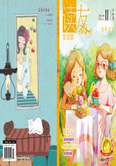 《读友》下半月刊 2011年第22期(电子杂志)(仅适用PC阅读)
