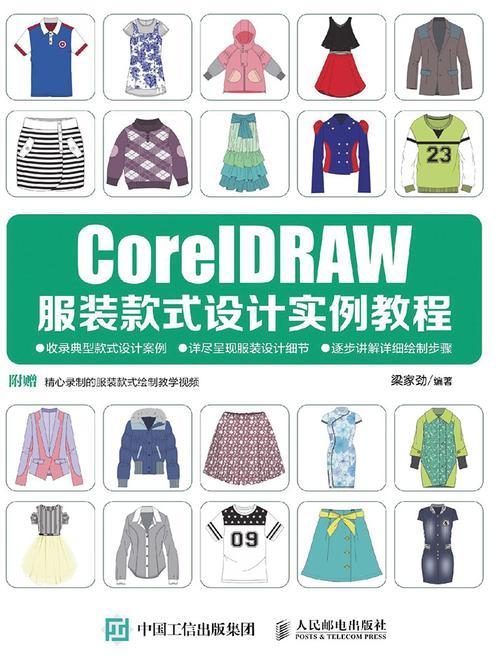 CorelDRAW服装款式设计实例教程