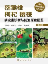 猕猴桃枸杞樱桃病虫害诊断与防治原色图鉴(第二版)