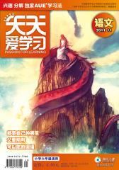 《天天爱学习》六年级语文 月刊 2011年第11期(电子杂志)(仅适用PC阅读)