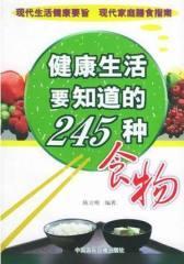 健康生活要知道的245种食物