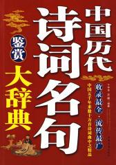 中国历代诗词名句鉴赏大辞典
