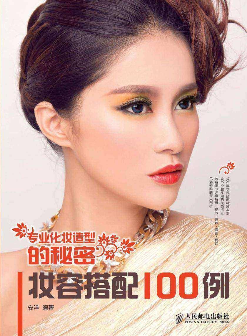 专业化妆造型的秘密 妆容搭配100例