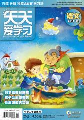 《天天爱学习》二年级语文 月刊 2011年第12期(电子杂志)(仅适用PC阅读)