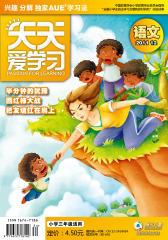 《天天爱学习》三年级语文 月刊 2011年第12期(电子杂志)(仅适用PC阅读)