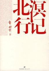 北溟行记(试读本)