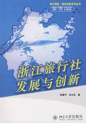 浙江现象.旅游创新系列丛书—浙江旅行社发展与创新(试读本)