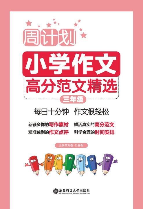 周计划:小学作文高分范文精选(三年级)