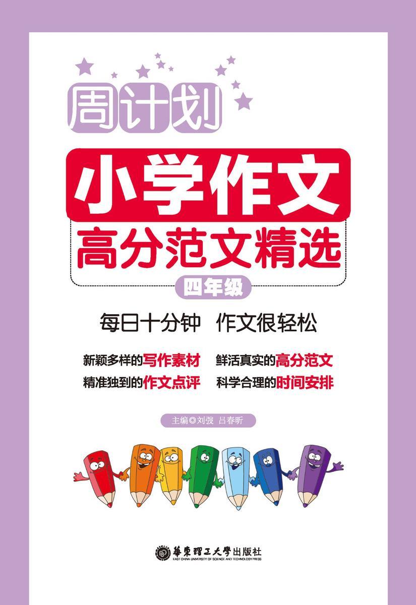 周计划:小学作文高分范文精选(四年级)